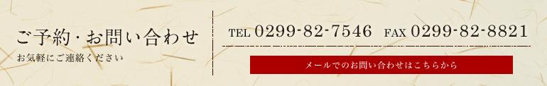 ご予約・お問い合わせ